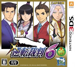 Phoenix Wright: Ace Attorney - Spirit of Justice Nintendo 3DS NTSC-J Box Art